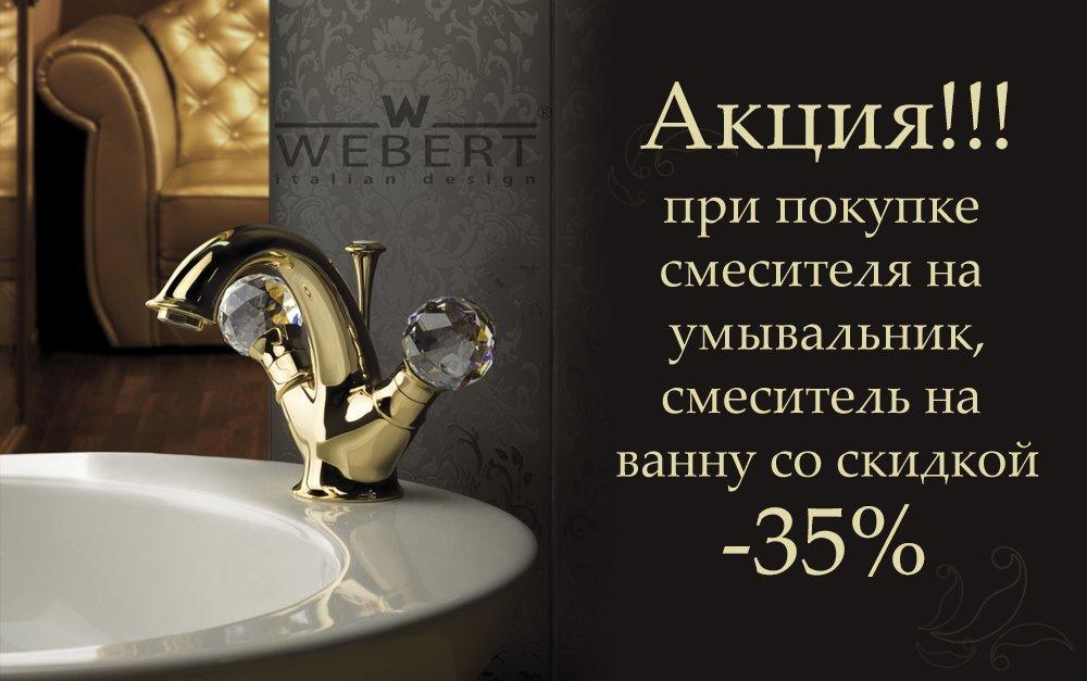 webert2